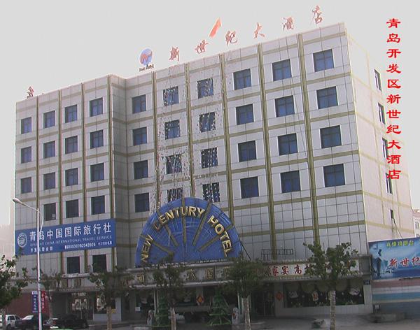 青岛开发区新世纪大酒店